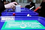 ۲۳ نامزد  مجلس یازدهم در البرز انصراف دادند