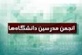 بیانیه انجمن اسلامی مدرسین دانشگاههای سراسر کشور در ارتباط با انتخابات اخیر آمریکا
