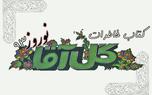 امام خمینی؛ عشق گل آقا/ یادمان باشد اصل کار مردمند