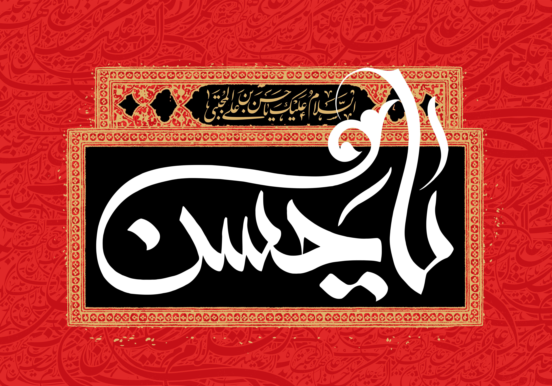 دانلود مداحی شهادت امام حسن مجتبی علیه السلام/ مهدی رسولی