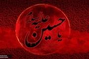 استفتائات امام خمینی درباره عزاداری امام حسین علیه السلام-۱۱