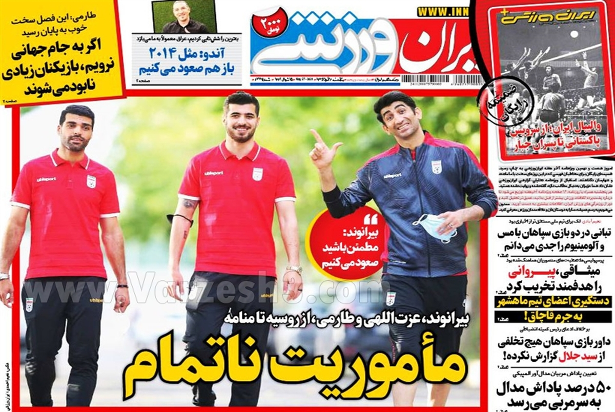 روزنامه های ورزشی پنج شنبه 6 خرداد 1400