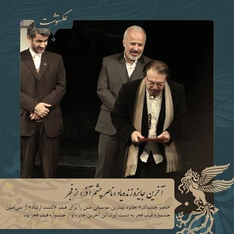 آخرین جایزه زندهیاد ناصر چشمآذر از جشنواره فیلم فجر+ عکس