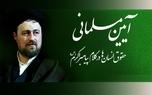 آیین مسلمانی| حقوق انسانها در کلام رسول اکرم (ص) -1