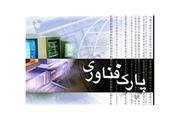 بخشودگی اجارهبهای فروردین واحدهای مستقردر پارک علم وفناوری زنجان