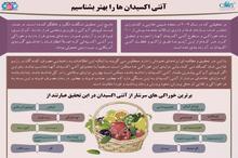 اینفوگرافی   آنتی اکسیدان ها را بهتر بشناسیم / برترین خوراکی های سرشار از آنتی اکسیدان