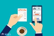 سهام عدالت وثیقه برای صدور کارت اعتباری در بانک ها می شود