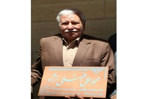 نکوداشت پیشکسوت سفالگری محمدعلی فضلی نژاد در مشهد برگزار شد