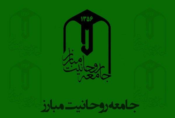 جلسه جامعه روحانیت مبارز در خصوص اصلاح قیمت بنزین