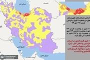 اسامی استان ها و شهرستان های در وضعیت قرمز و نارنجی / شنبه 27 دی 99