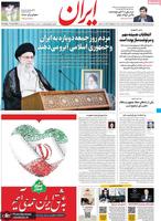 گزیده روزنامه های 27 خرداد 1400