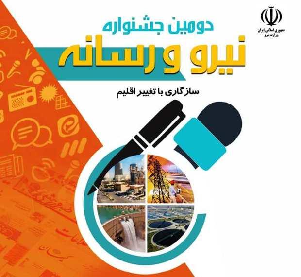 دومین جشنواره نیرو و رسانه برگزار میشود
