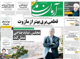 گزیده روزنامه های 16 دی 1399