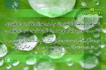 دعای روز هفدهم ماه مبارک رمضان