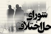 رسالت شوراهای حل اختلاف نهادینه کردن فرهنگ سازش در جامعه است