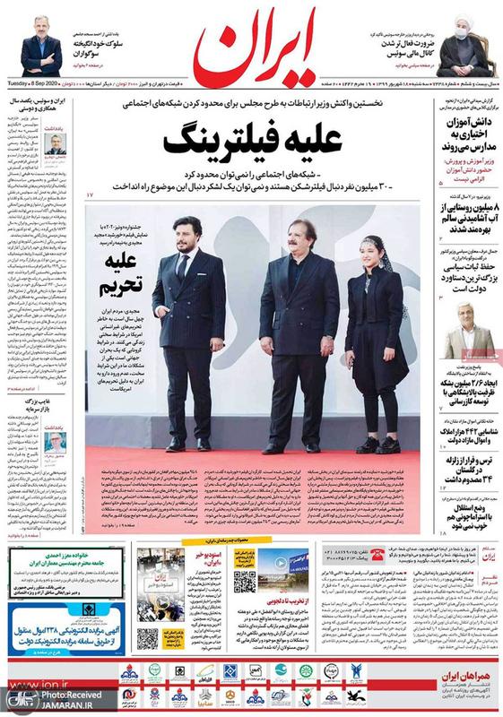 گزیده روزنامه های 18 شهریور 1399
