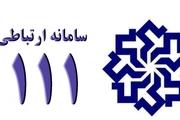 بیش از ۳۰ هزار تماس با سامانه سامد اصفهان صورت گرفت است