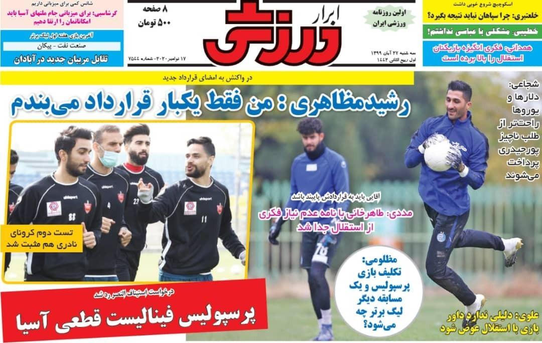 روزنامههای ورزشی ۲۷ آبان