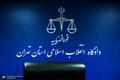 برگزاری دادگاه دعوای حقوقی خانواده شهدای علمی و هستهای ایران علیه دولت آمریکا
