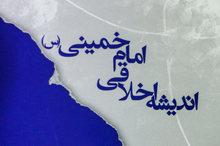 کتاب «اندیشه اخلاقی امام خمینی (س)» منتشر شد