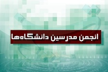 انجمن اسلامی مدرسین دانشگاه ها: بر مشارکت فعال در انتخابات 1400 تاکید داریم