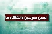 درخواست انجمن اسلامی مدرسین دانشگاهها از شورای عالی امنیت ملی در خصوص تحولات افغانستان