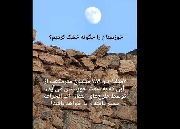 آبی که از خوزستان گرفتهایم، معادل نیاز آب شرب ۷۸میلیون ایرانی است!