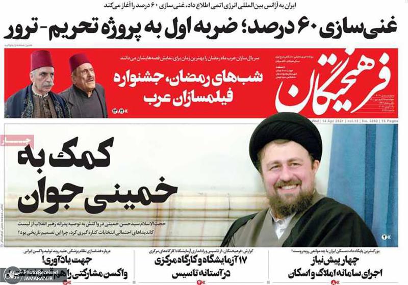 گزیده روزنامه های 25 فروردین 1400