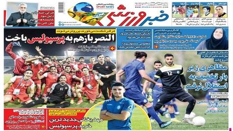 روزنامههای ورزشی 27 آبان 1399