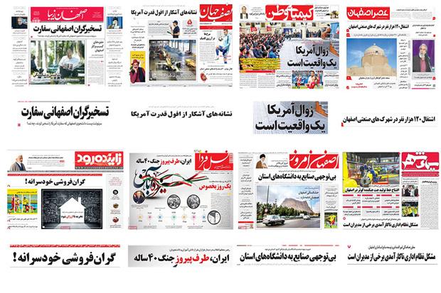 صفحه اول روزنامه های اصفهان - یکشنبه 13 آبان