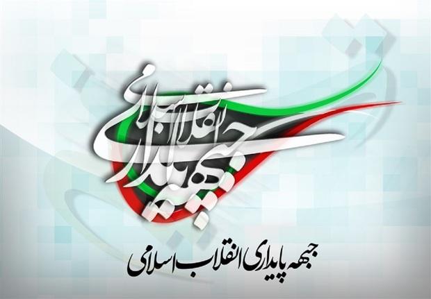 جبهه پایداری تصمیمش را گرفت: پشتیبانی از رییسی در انتخابات 1400/ سعید جلیلی چه می کند؟