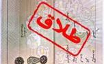 حذف سند «طلاق» از هفته آینده