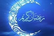 برنامههای مجازی فرهنگسرای اندیشه در ماه رمضان اعلام شد