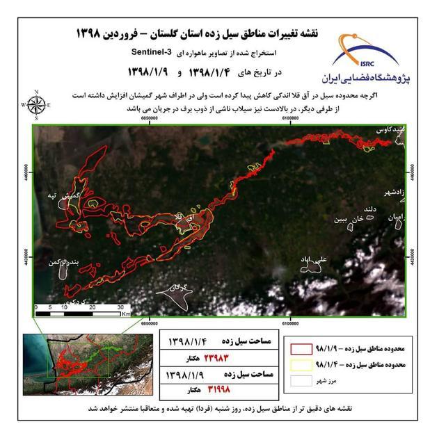 گزارش اینستاگرامی وزیر ارتباطات در مورد وضعیت مناطق سیل زده در شمال