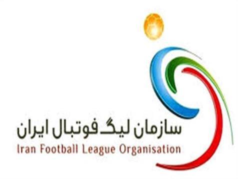 توضیح سازمان لیگ درباره اعلام اسامی محرومان