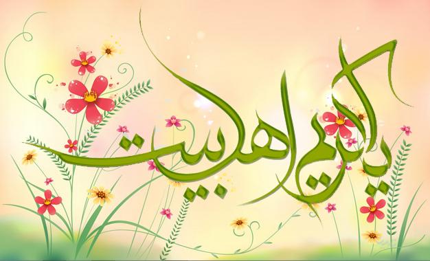 میلاد امام حسن / حمید علیمی