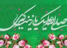 مولودی میلاد حضرت زینب/ سیدمهدی میرداماد+ دانلود