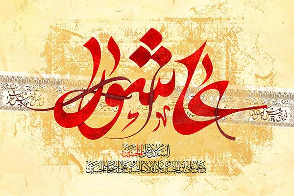 رسالة عاشوراء.. وجوب الدفاع عن المسلمین