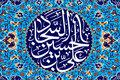 امام سجاد(ع) الگوی بارز مدیریت بحران