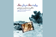 انتشار کتاب «روایت جنگ در دل جنگ» با نگاهی به مستندهای شهید آوینی از دید یک نویسنده فرانسوی