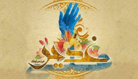 نماز مستحبی شب عید غدیر