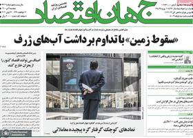 گزیده روزنامه های 3 تیر 1400