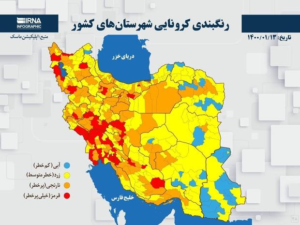 اسامی استان ها و شهرستان های در وضعیت قرمز و نارنجی / جمعه 13 فروردین 1400