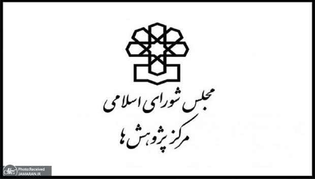 مجلس: مرجع راستی آزمایی رفع تحریم ها باید نهادی فراقوهای و حتی جدید باشد