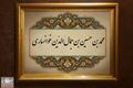 میرزا جمال آقا خوانساری که بود؟/علت علاقه شدید مردم به وی چه بود؟/فیض کاشانی چگونه او را متحول کرد؟/هدف از نوشتن کتاب