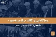 رمزگشایی از کتاب «راز سر به مهر»؛ ناگفته هایی از مذاکرات هسته ای و برجامی - 1/ از گزارش مهم ظریف به سران نظام در اواخر دولت خاتمی تا هشدار در مورد تبعات قرار گرفتن موضوع هستهای ایران در دستور کار شورای امنیت