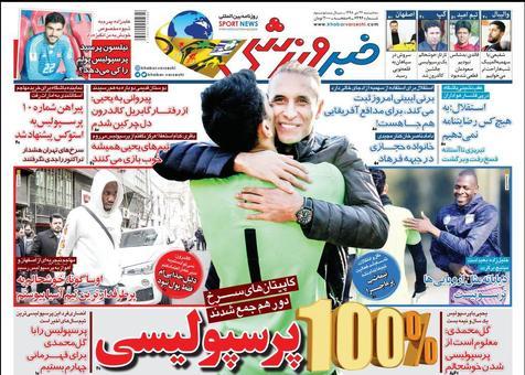 روزنامههای ورزشی 24 دی 1398