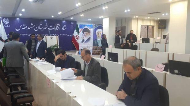 ثبت نام از داوطلبان نامزدی انتخابات در مشهد آغاز شد