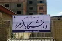 ساختمان جدید دانشگاه الزهراء ارومیه شهریورماه به بهره برداری می رسد