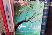 بررسی راههای دستیابی به سعادت در کتاب «دُرری از آسمان»